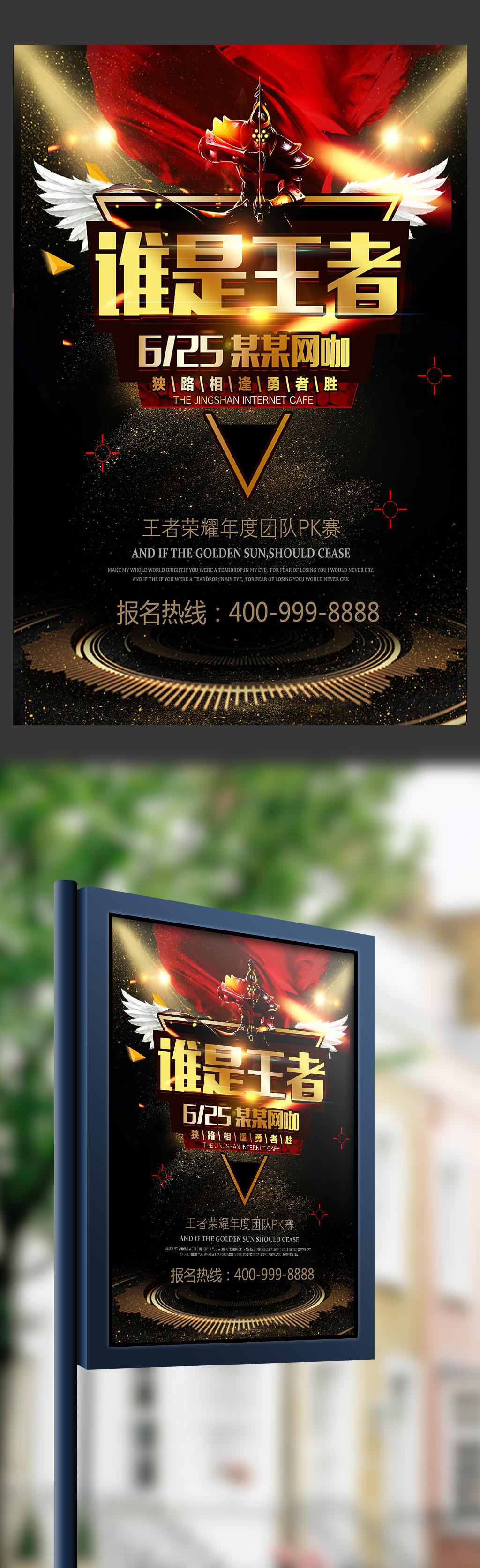 大气手游电竞王者荣耀宣传海报设计