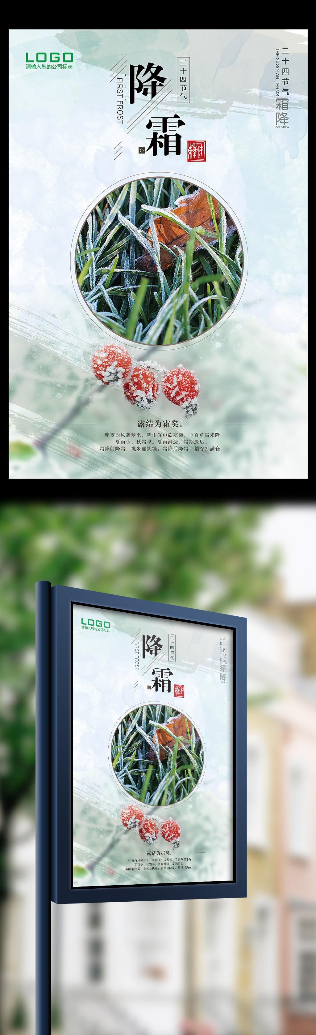 通达信江恩24节气图-二十四节气降霜海报图片设计素材 高清PSD模板下载 122.45MB QQ58