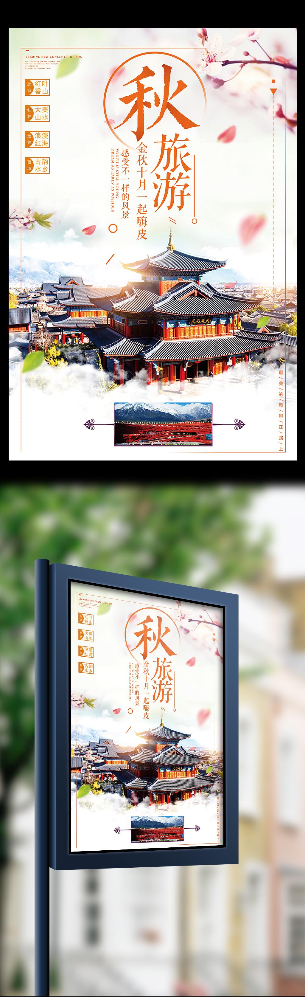 秋季旅游宣传海报模板