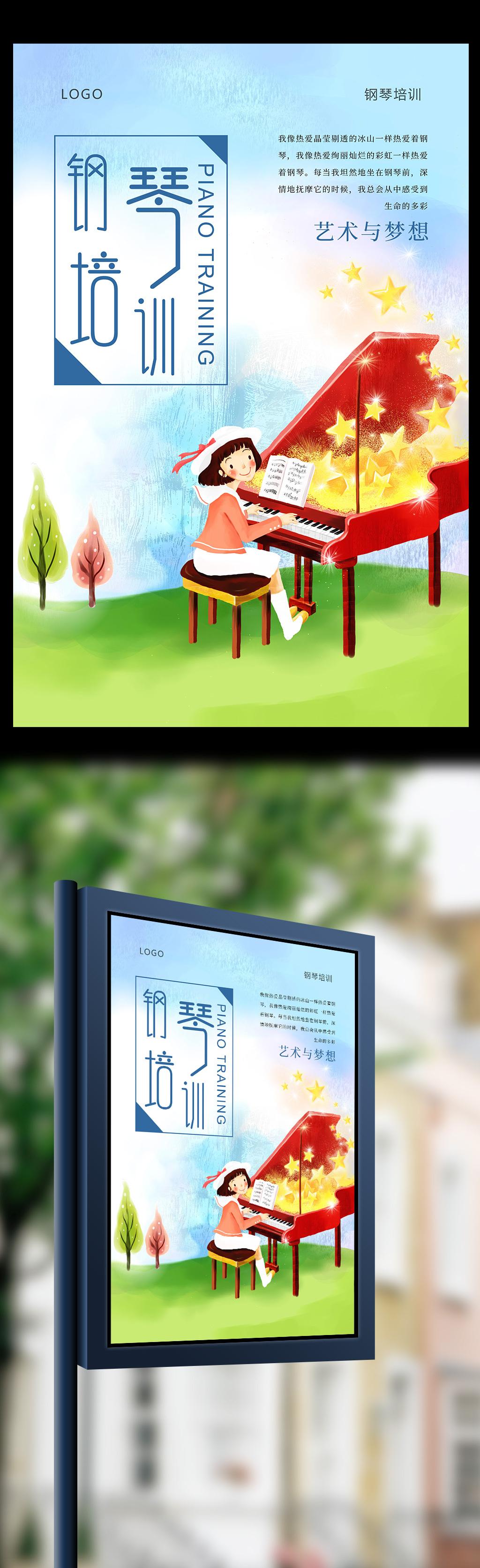 清新插画风钢琴培训海报设计
