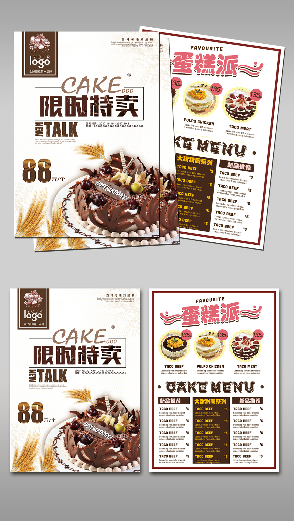 2017年奶油蛋糕店开业宣传单模板图片设计素材_高清(.