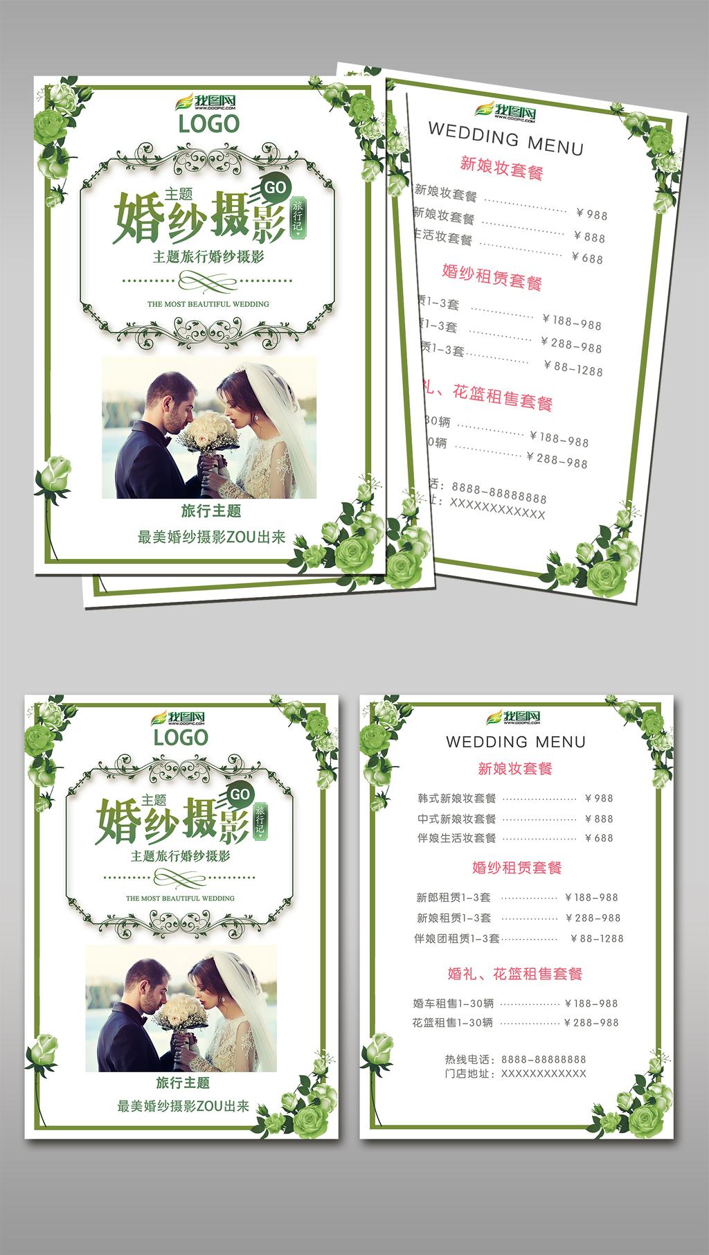 简易婚纱影楼摄影宣传单设计模板图片素材_高清psd(19