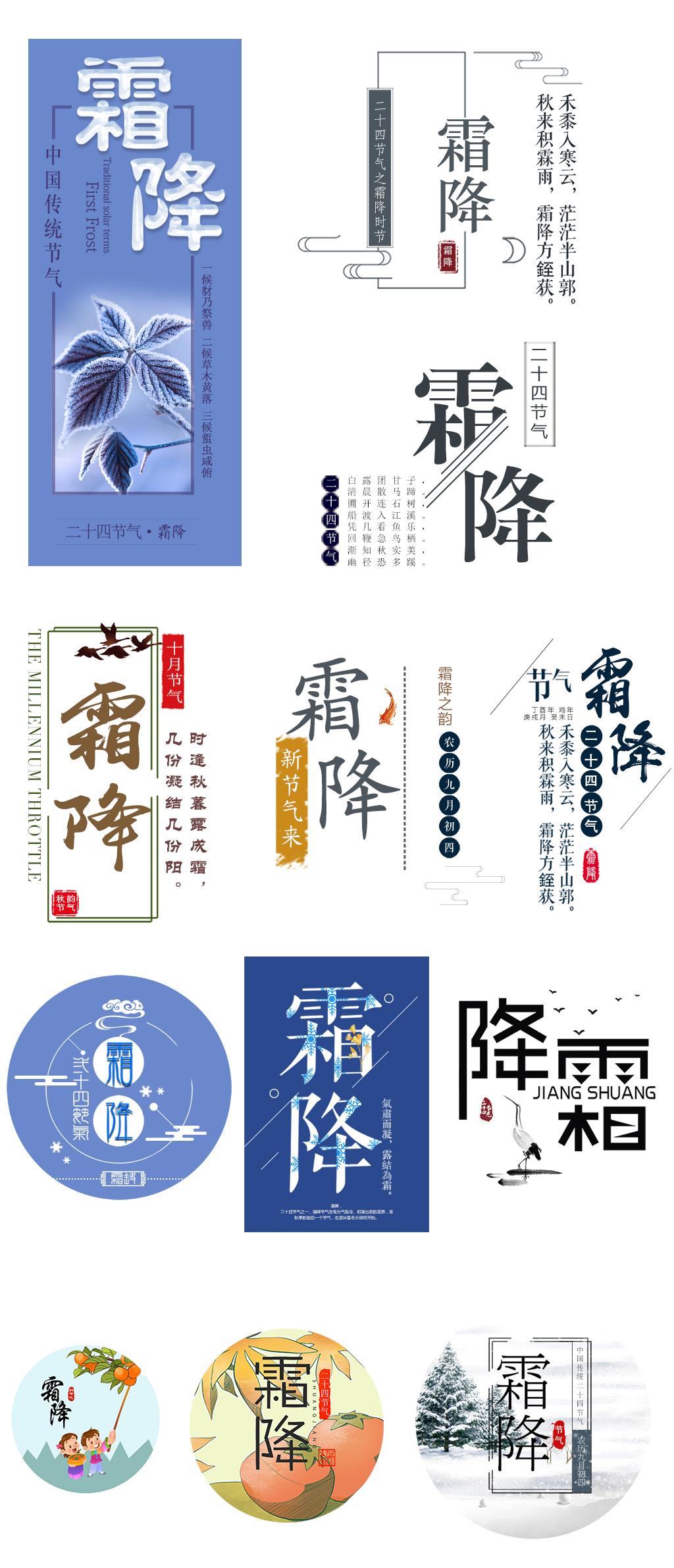传统24节气霜降字体设计元素图片