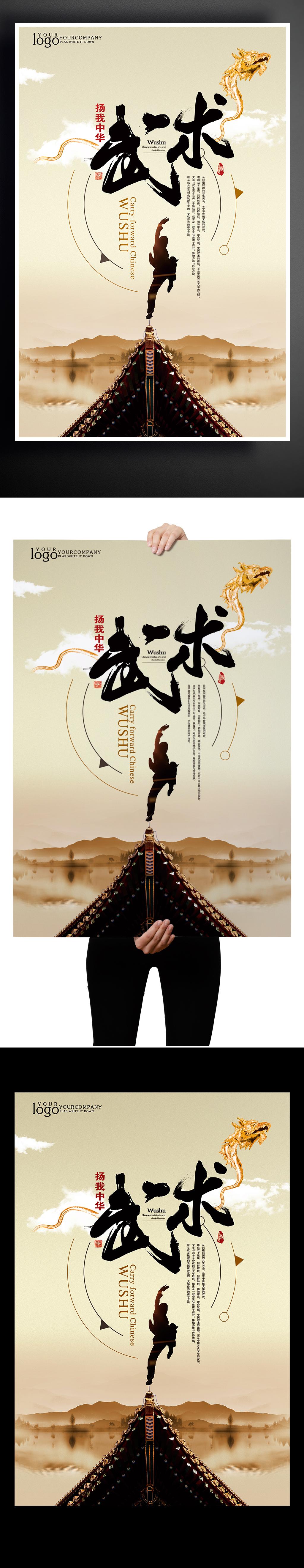 扬我中华武术文化海报设计