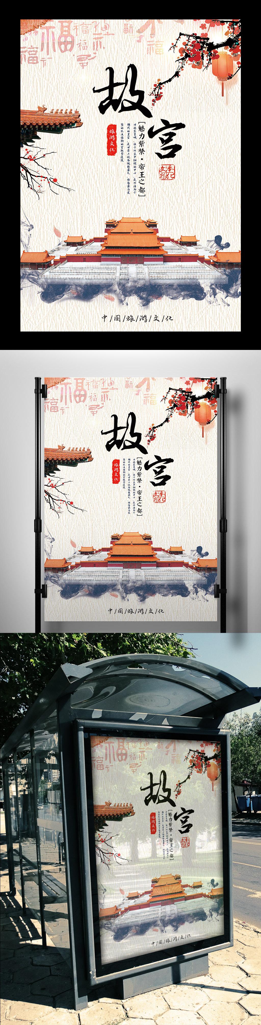 复古中国北京故宫旅游宣传海报