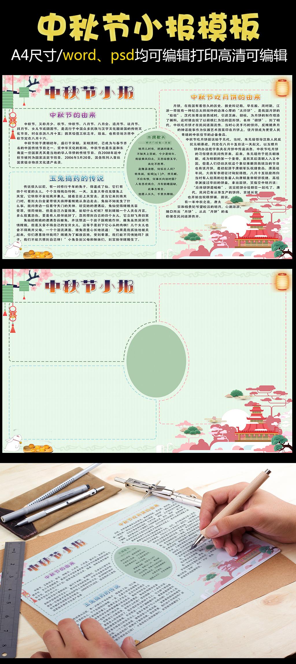 绿色清新古风中秋节小报手抄报
