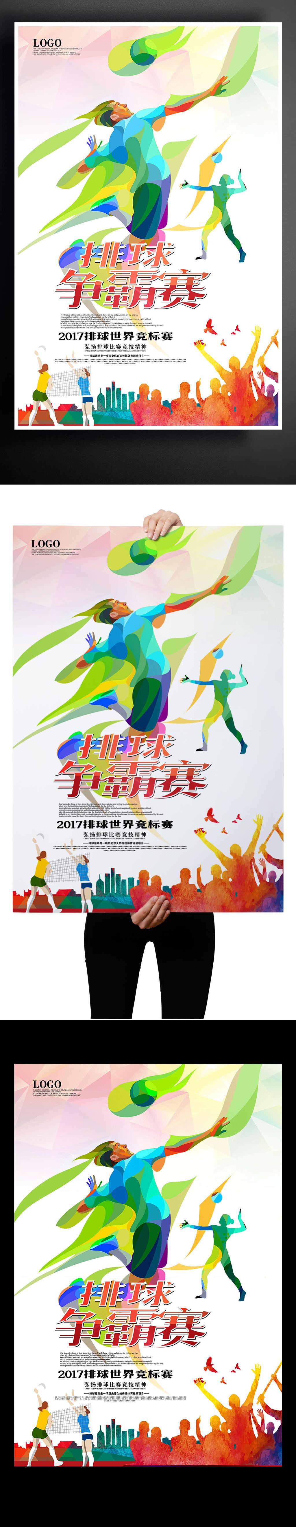 排球争霸赛体育海报设计