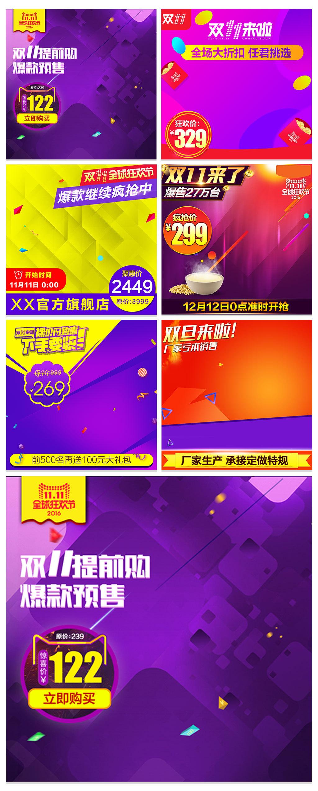 多彩天猫淘宝双11活动主图背景图片设计素材 高清PSD模板下载 28.70