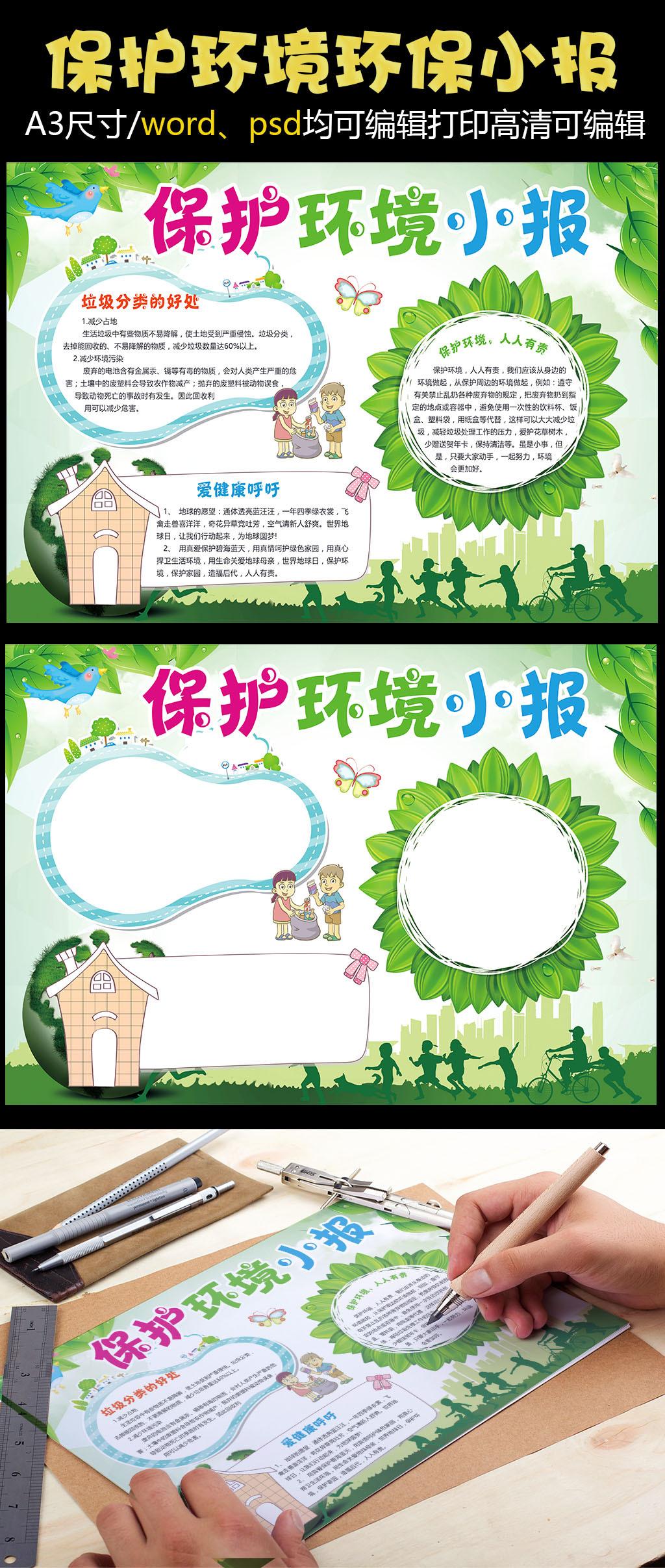 保护环境卡通环保小报