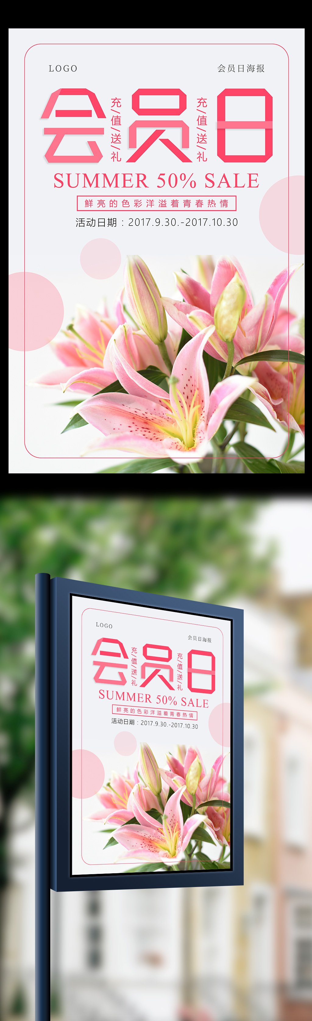 平面|广告设计 海报设计 pop海报 > 会员日充值送礼促销海报设计   图