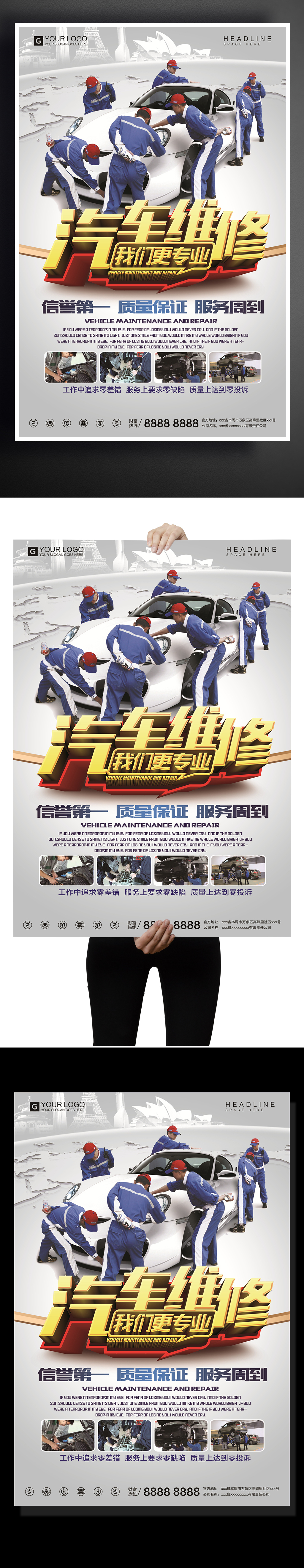 创意设计汽车维修宣传促销海报