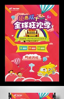 2017年炫彩双十一优惠活动海报PSD格式-国庆节促销海报设计模板下