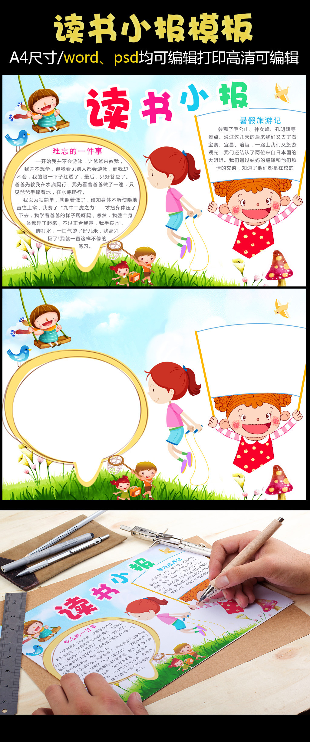 卡通可爱读书小报模版设计