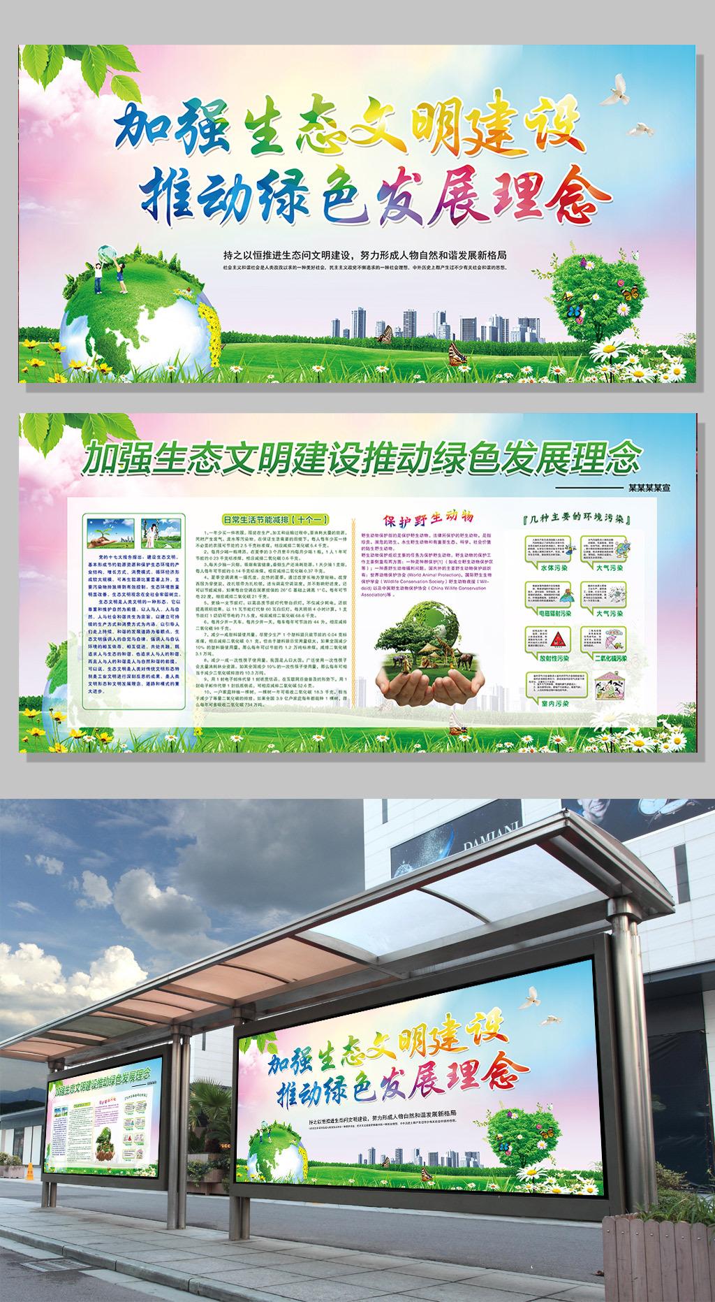保护生态文明共建文明城市宣传展板