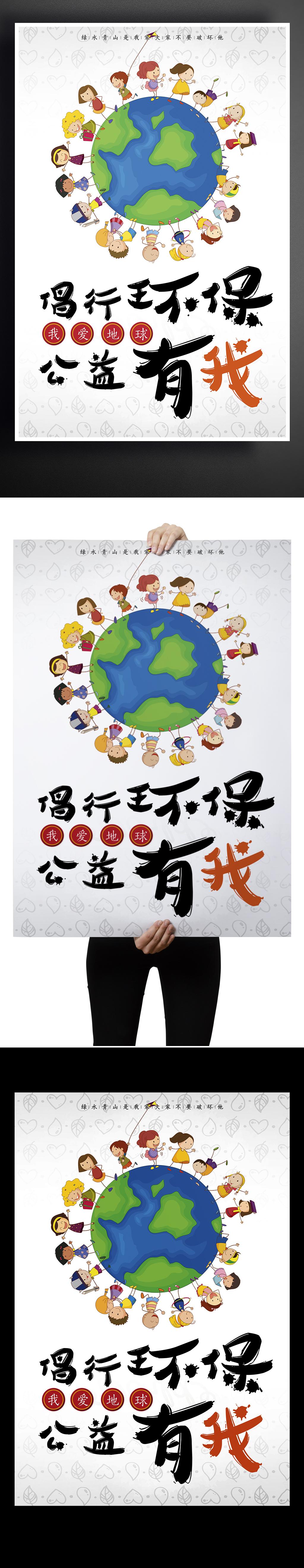 倡行环保公益有我创意手绘环保海报