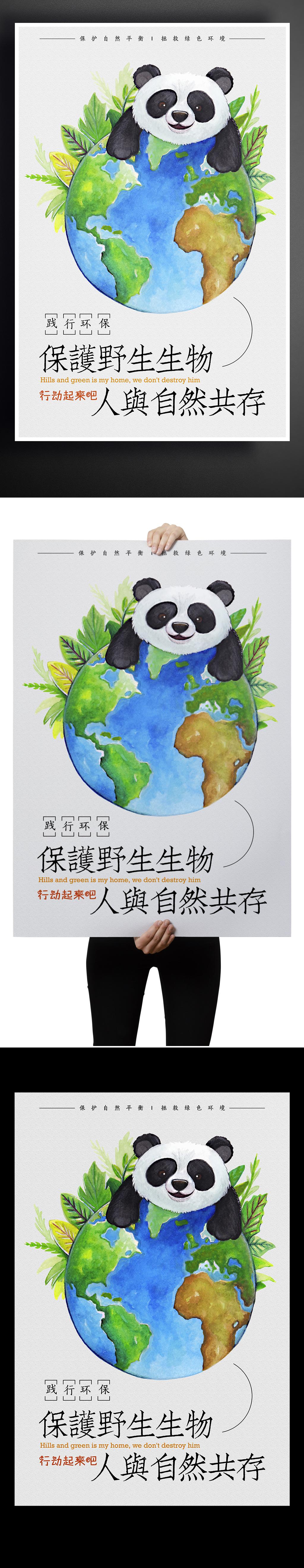 创意手绘大熊猫环保海报保护野生动物海报