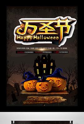 恐怖鬼节万圣节宣传海报设计