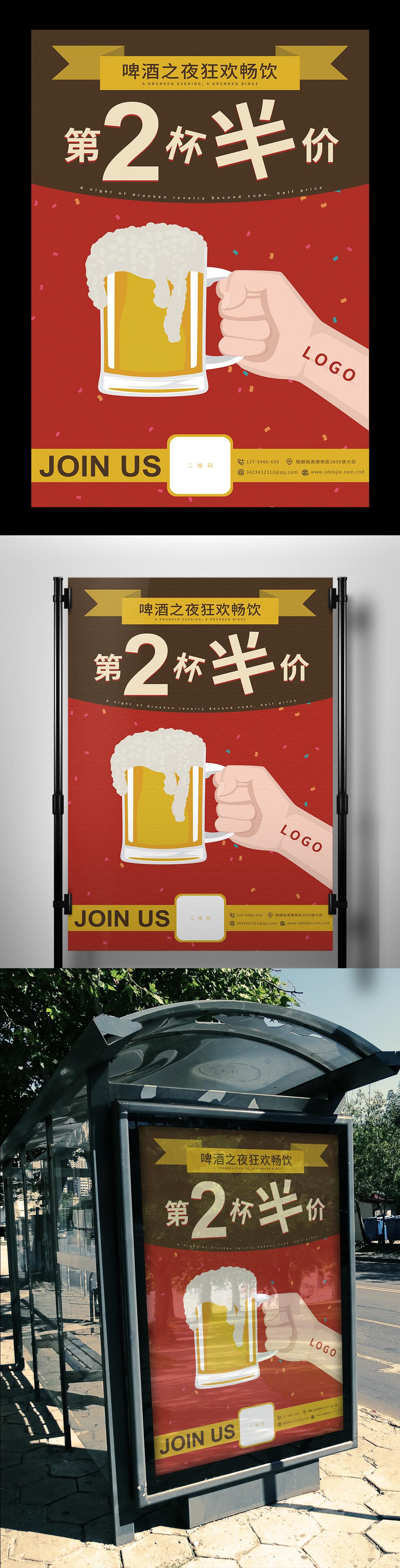 啤酒饮料第二杯半价促销海报设计