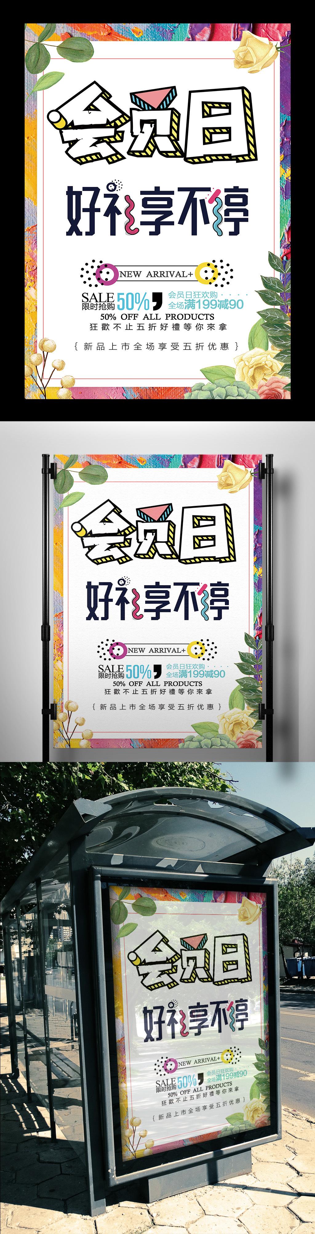 平面|广告设计 海报设计 pop海报 > 2017年简约绚丽会员日海报模板