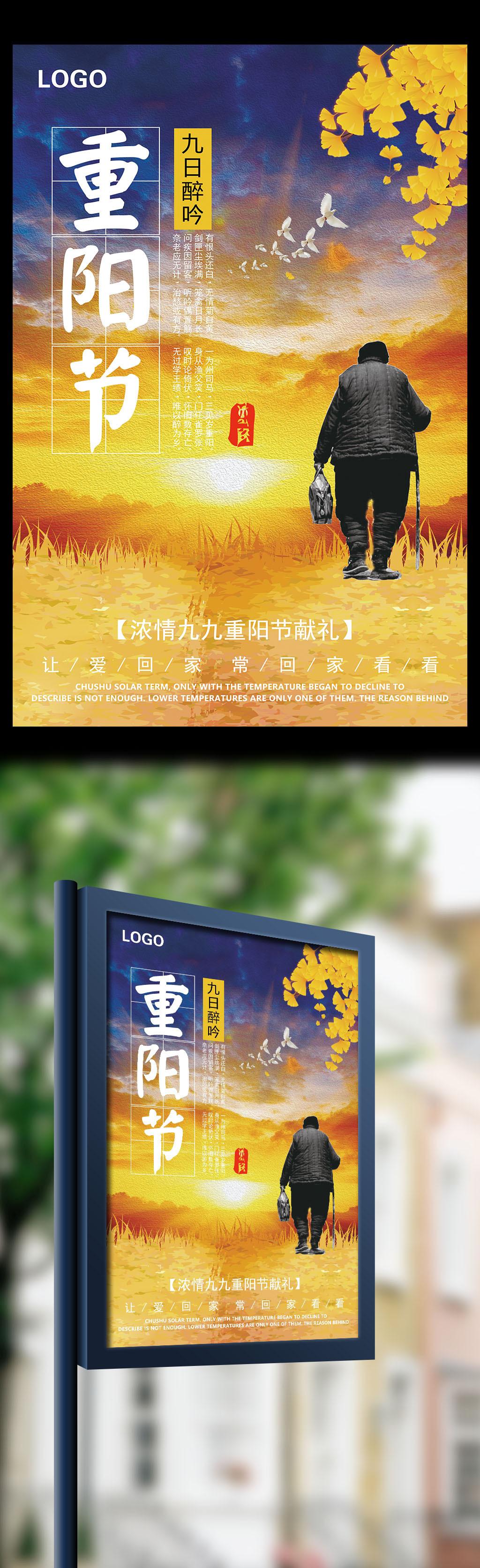 简约大气手绘风重阳节海报