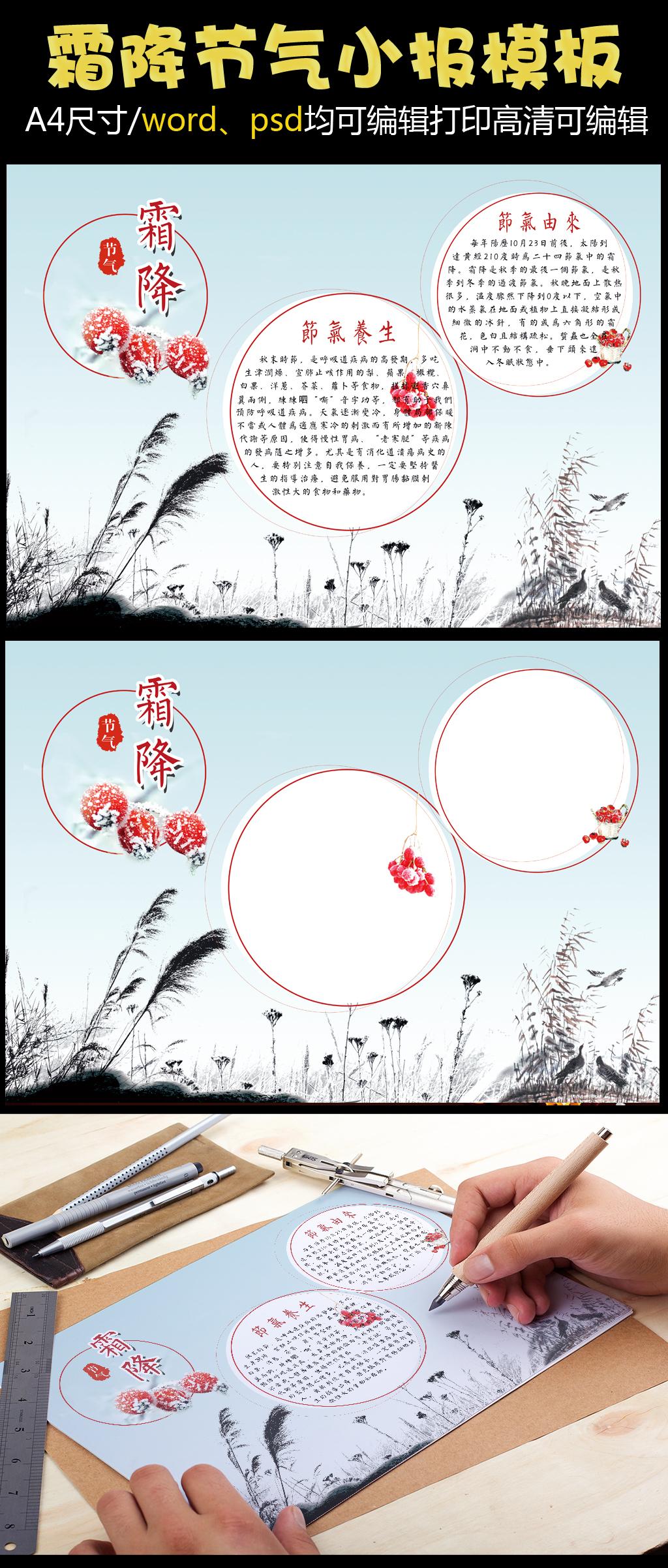 霜降小报二十四节气手抄报图片设计素材 高清PSD模板下载 82.58MB