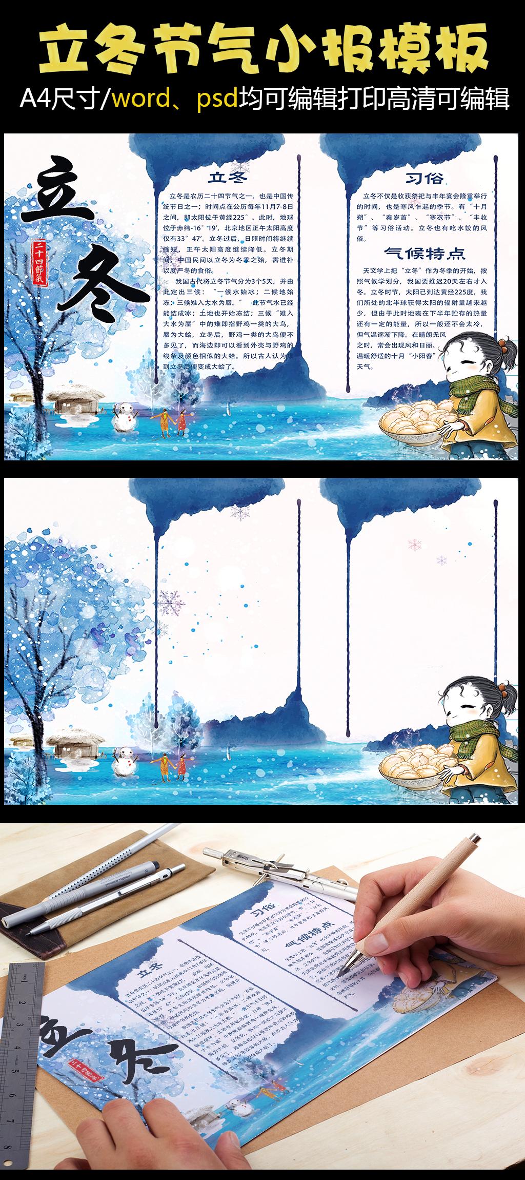 手抄报|小报 节日手抄报 其他 > 唯美水彩手绘风立冬节气小报   图片