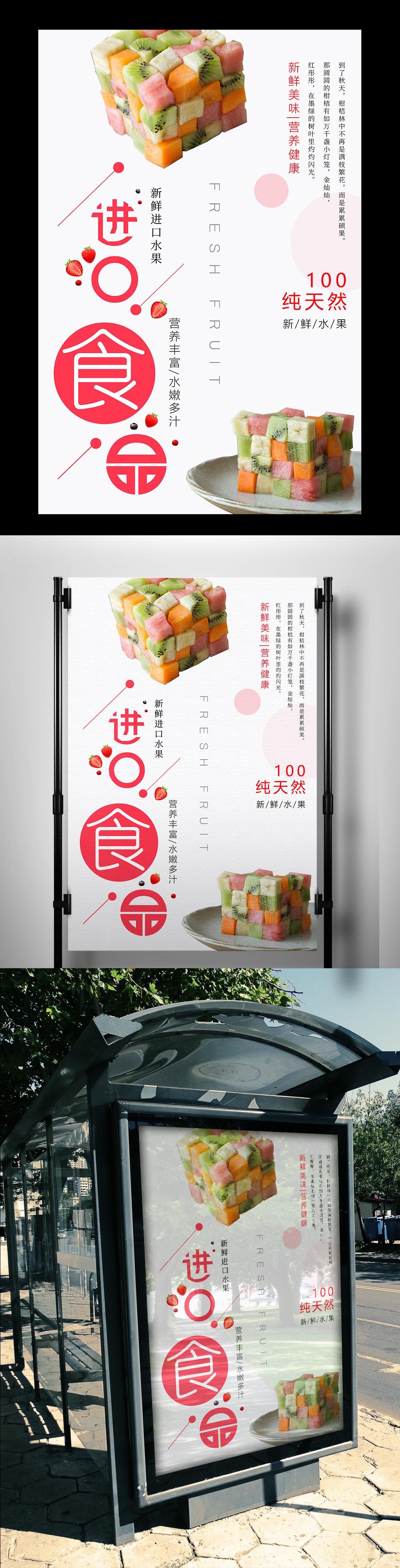 平面|广告设计 海报设计 pop海报 > 清新进口零食美食海报