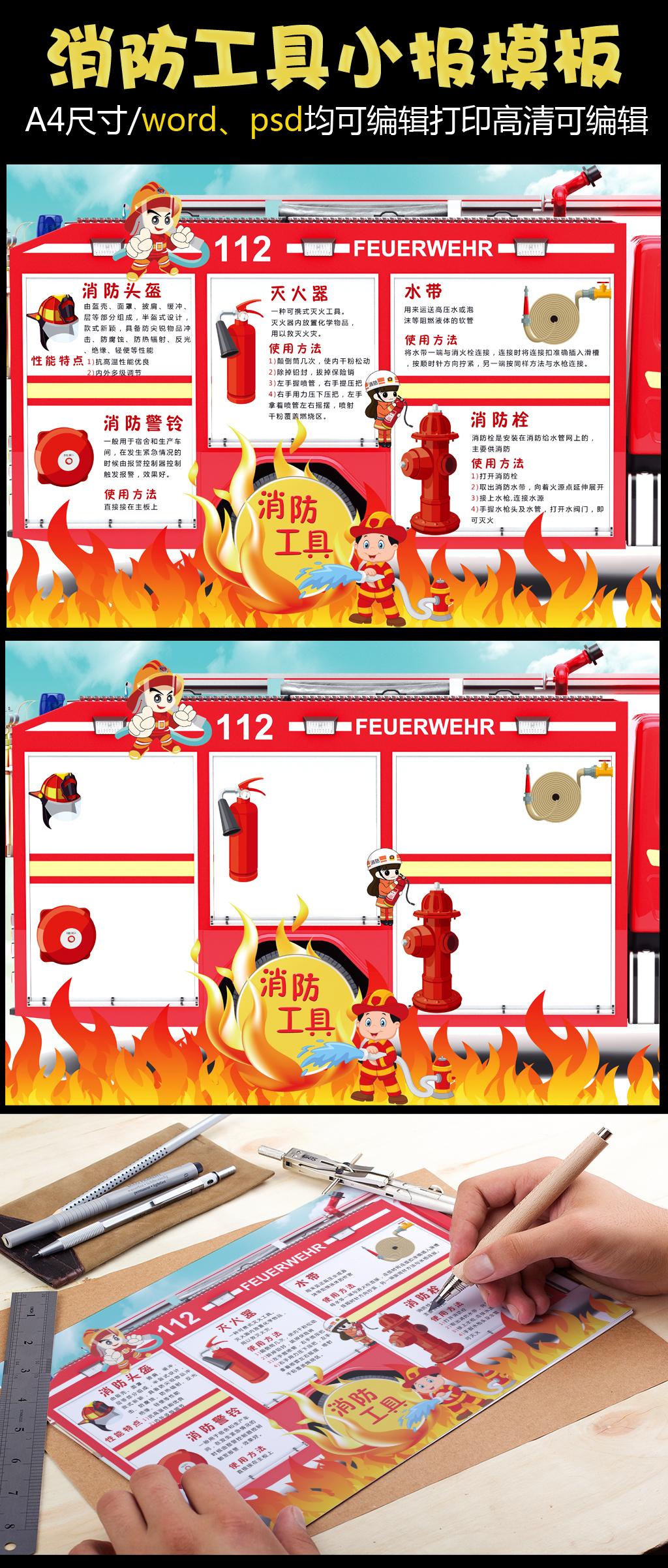 消防工具小报消防安全手抄报电子报