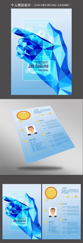 创意电子求职就业个人简历封面模板设计