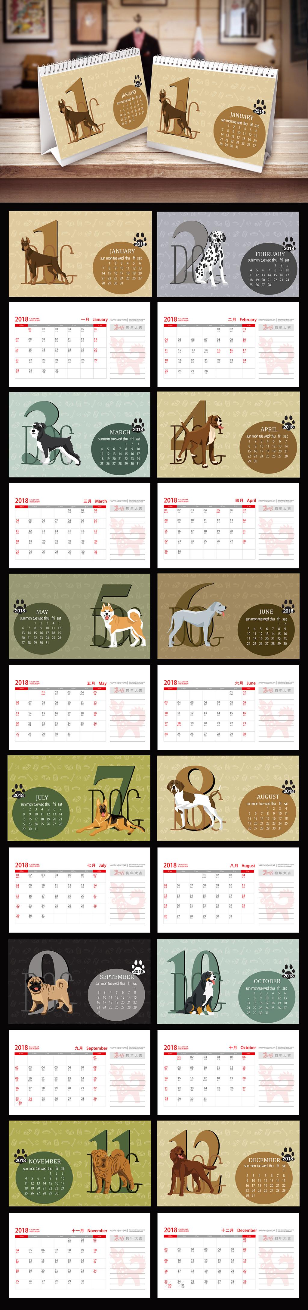 2018年可爱手绘狗年台历设计