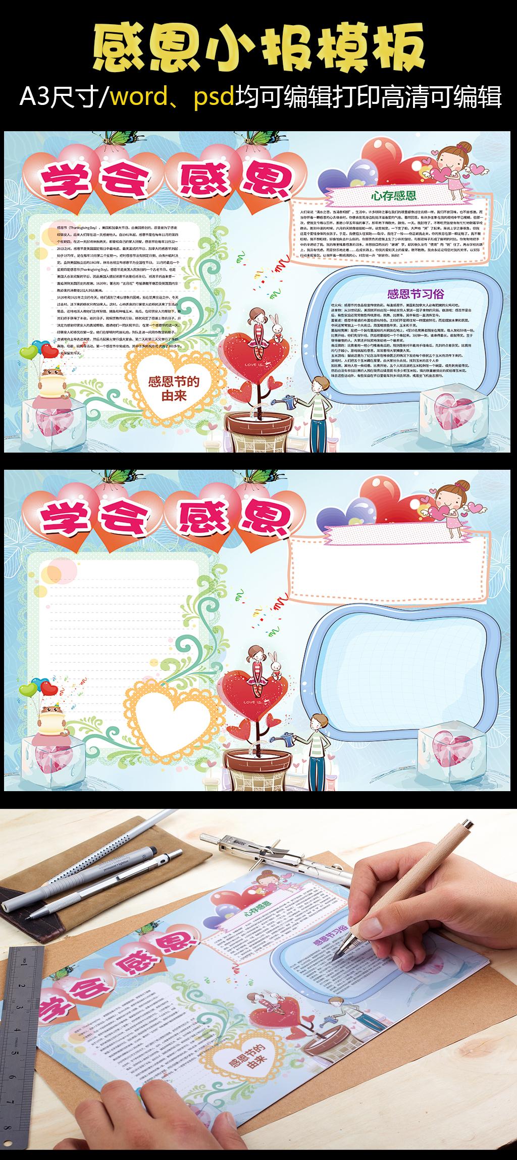 学会感恩感恩节小报背景花边模板图片设计素材 高清PSD下载 140.93图片
