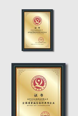 2017年质量月全国质量诚信标杆典型企业铜牌证书模板