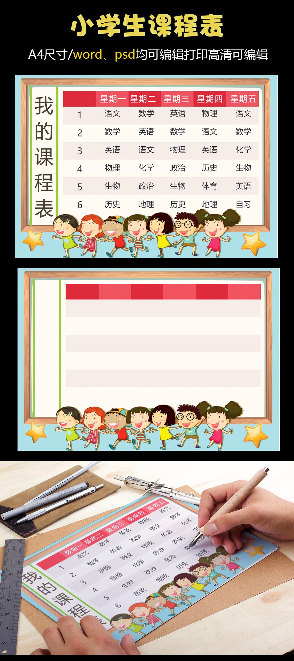 班级网站设计图片手绘