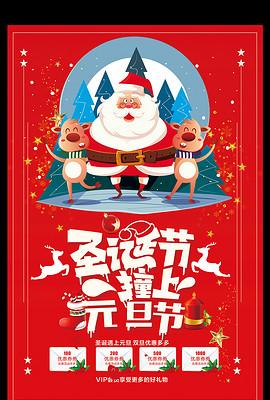 时尚圣诞节撞上元旦节促销海报