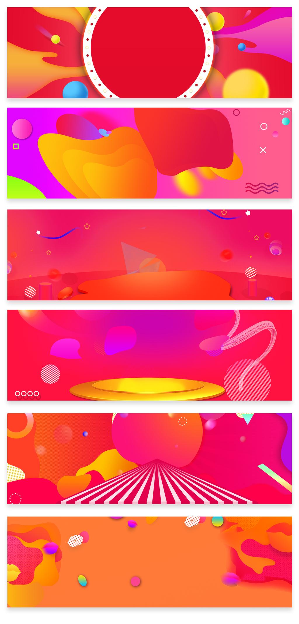 淘宝天猫双十一活动海报背景设计素材图片