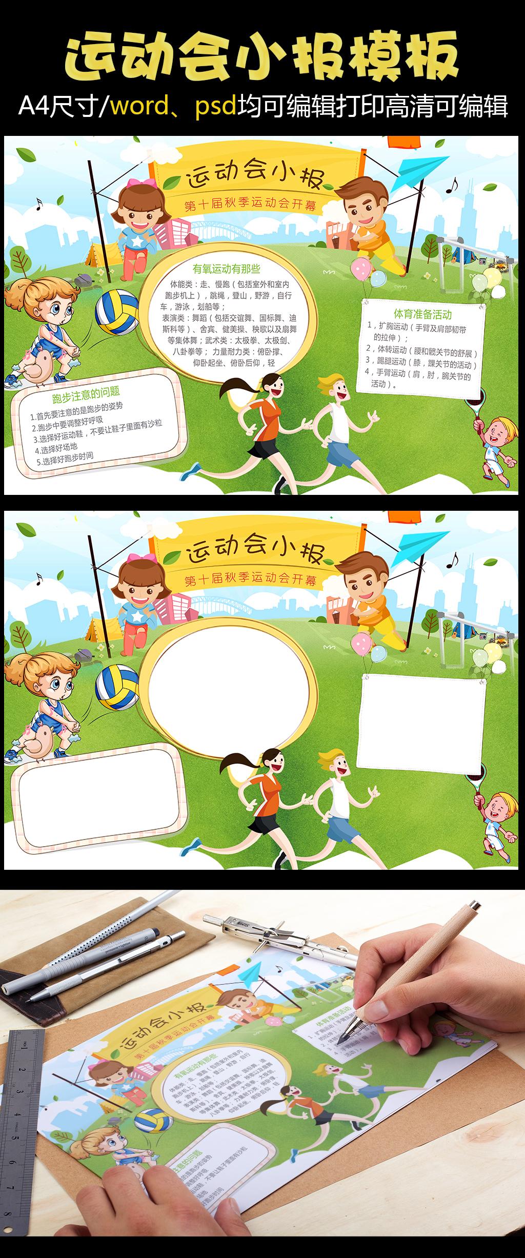 校园运动会小报模版