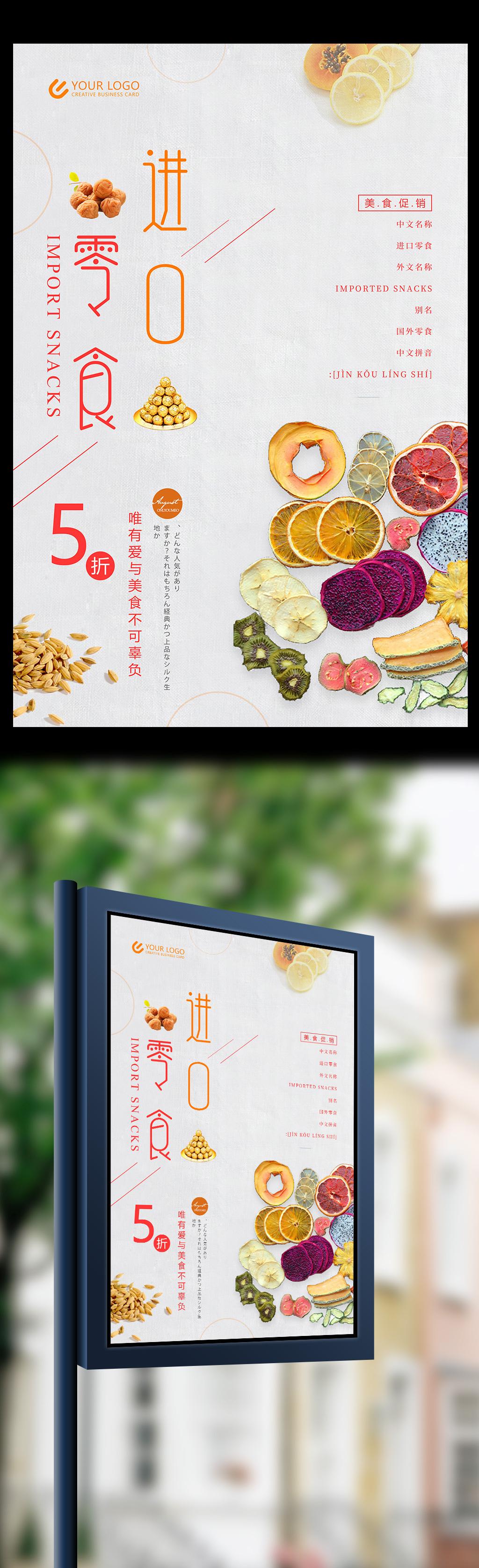 > 进口零食美食促销海报设计   图片编号:27188404 文件格式:psd 颜色