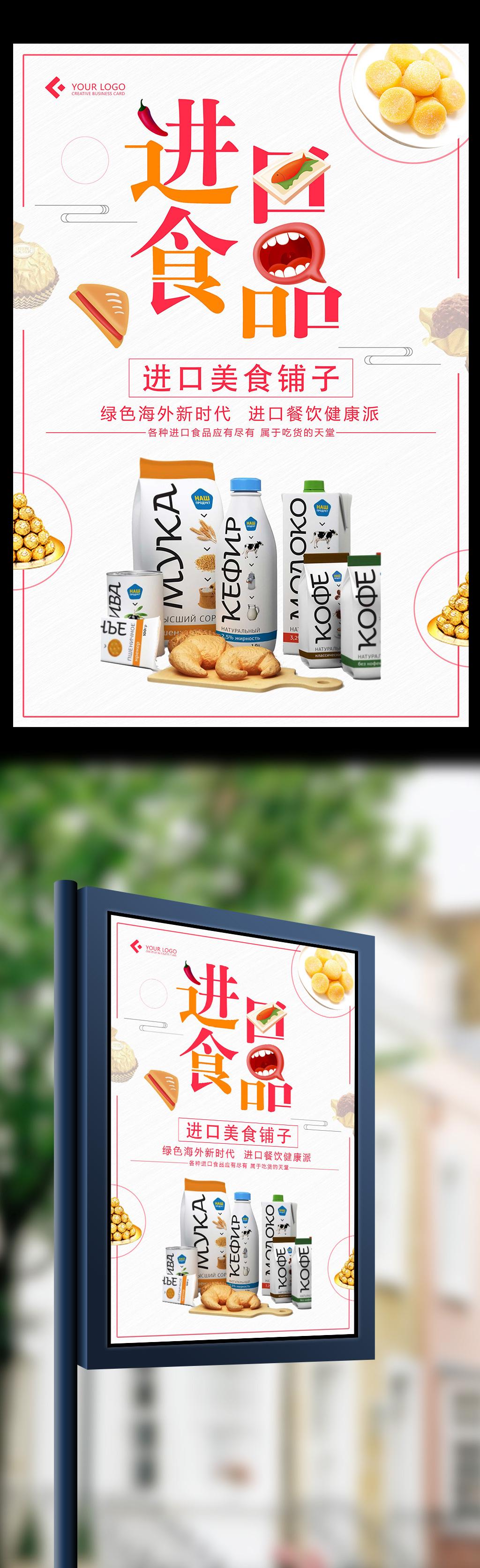 平面|广告设计 海报设计 pop海报 > 进口零食甜品海报设计   图片编号