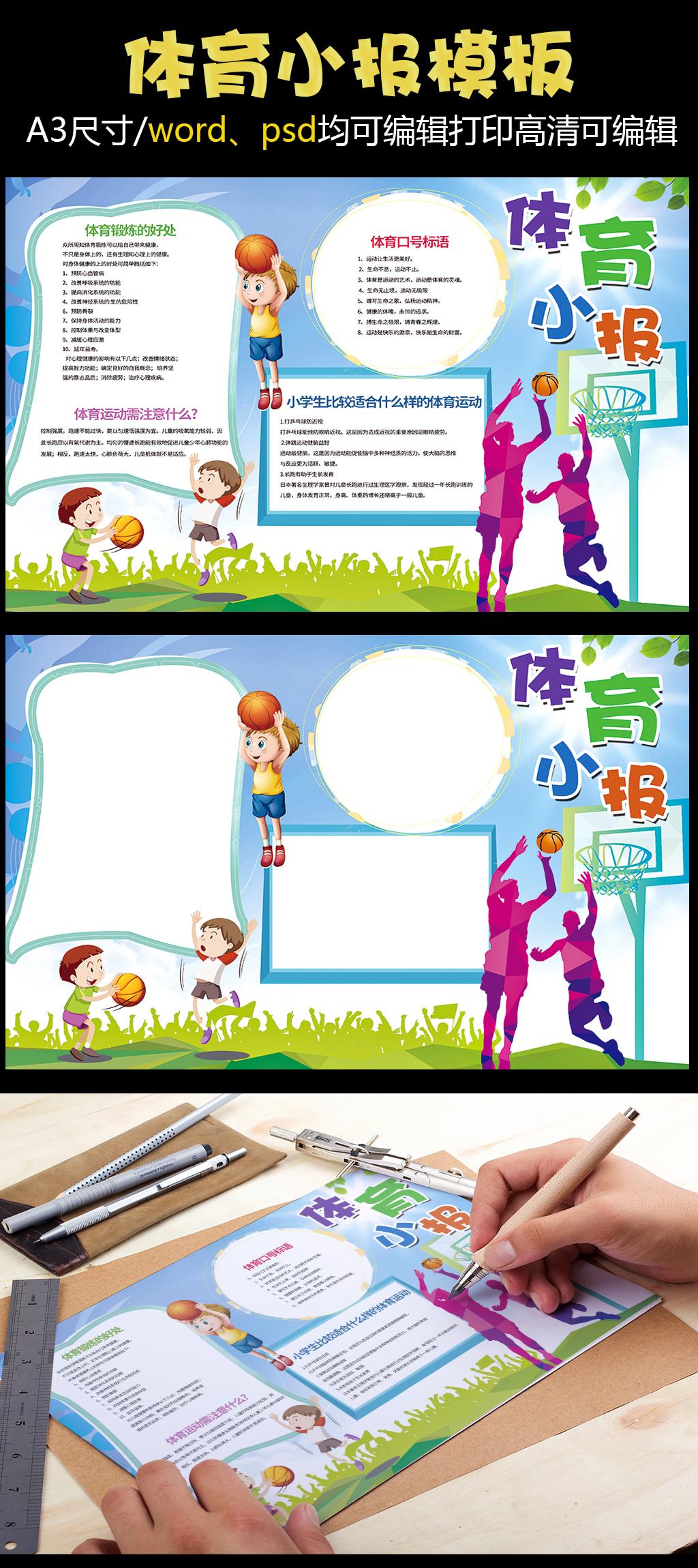 体育小报篮球小报背景花边模板