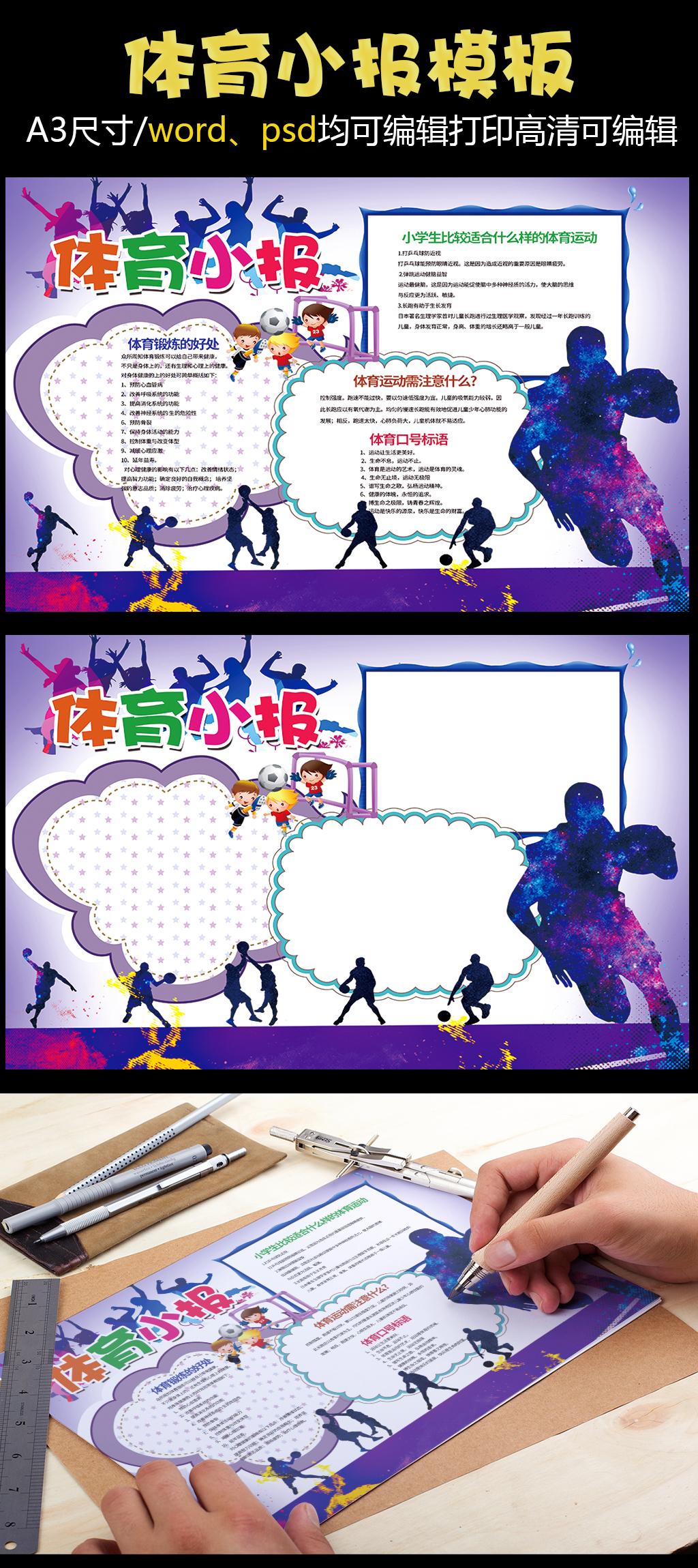 体育小报运动环保读书小报模板图片设计素材_高清psd图片