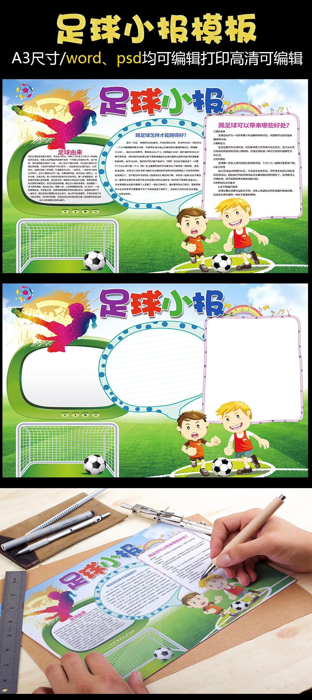 足球小报体育健康小报模板