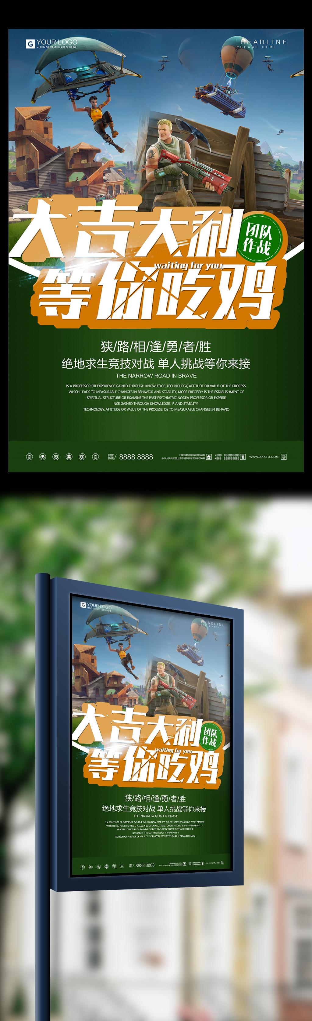 平面|广告设计 海报设计 其他海报设计 > 创意设计绝地求生吃鸡宣传图片