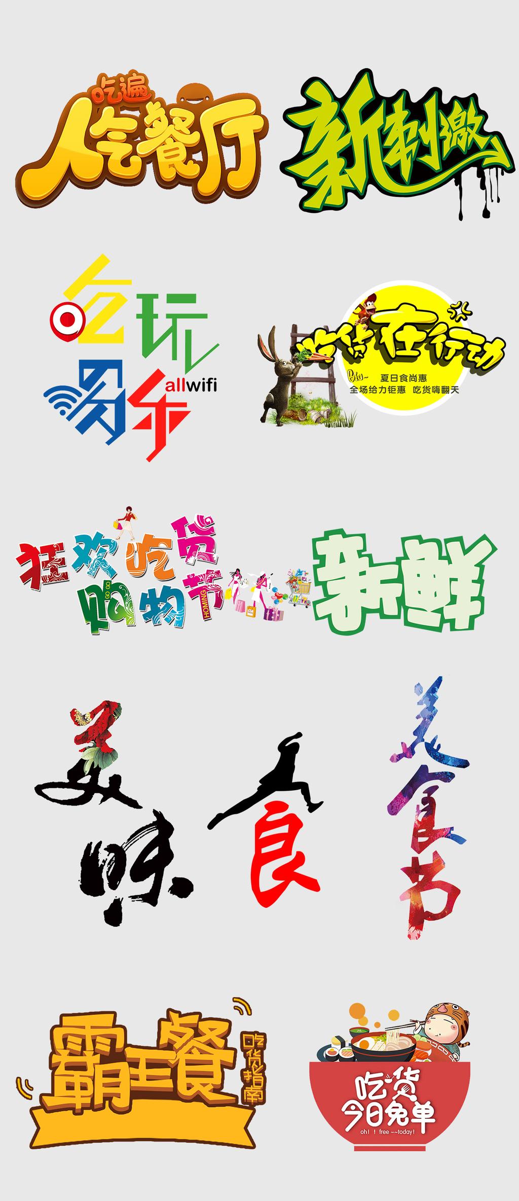 电商设计 字体 艺术字体 > 吃货节美食艺术字png图片素材下载图片