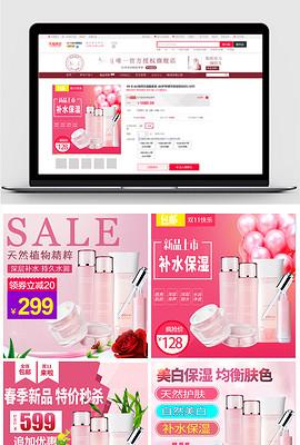 2017粉红色淘宝天猫直通车产品主图
