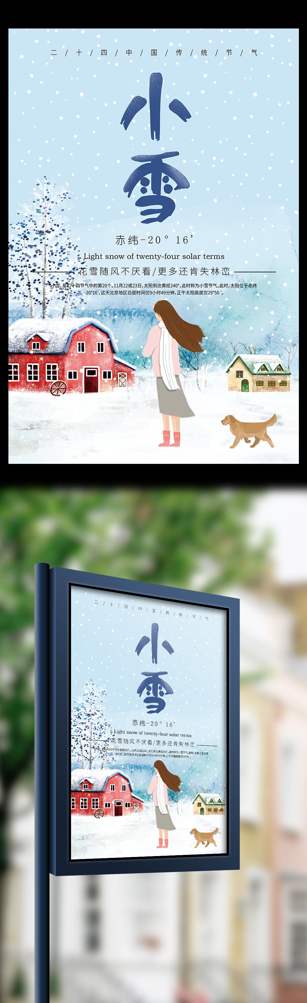 中国二十四节气小雪节气宣传海报