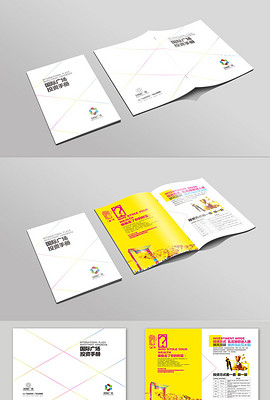 2017年商业房地产楼书设计PSD格式