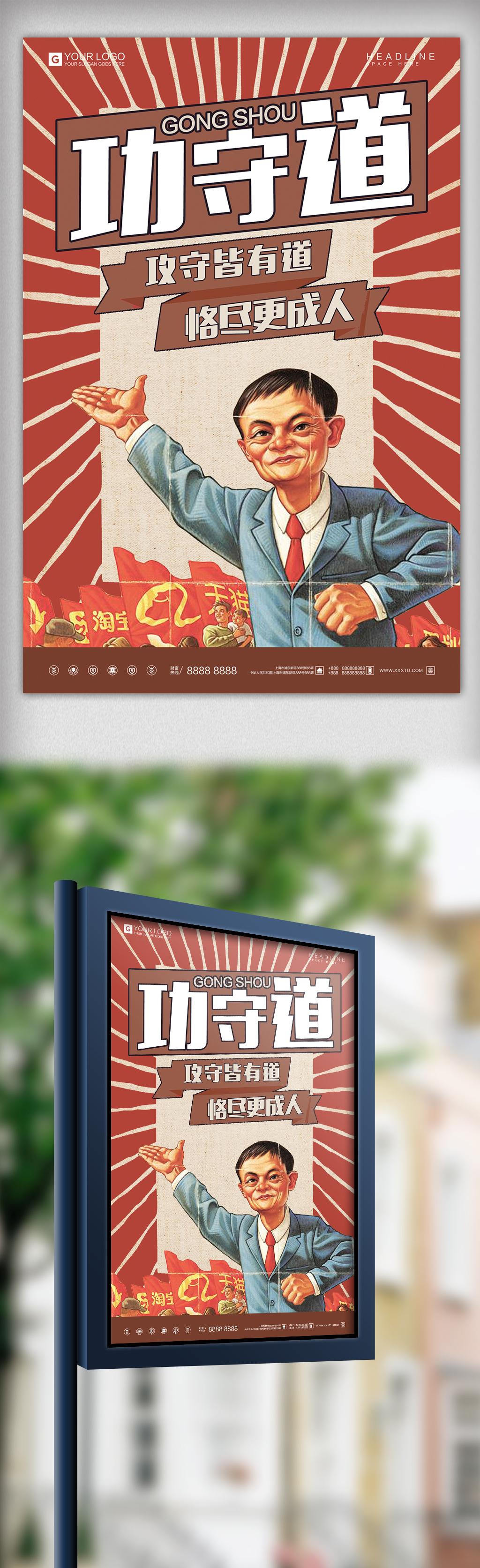 平面|广告设计 海报设计 体育海报 > 时尚复古功守道创意宣传海报图片