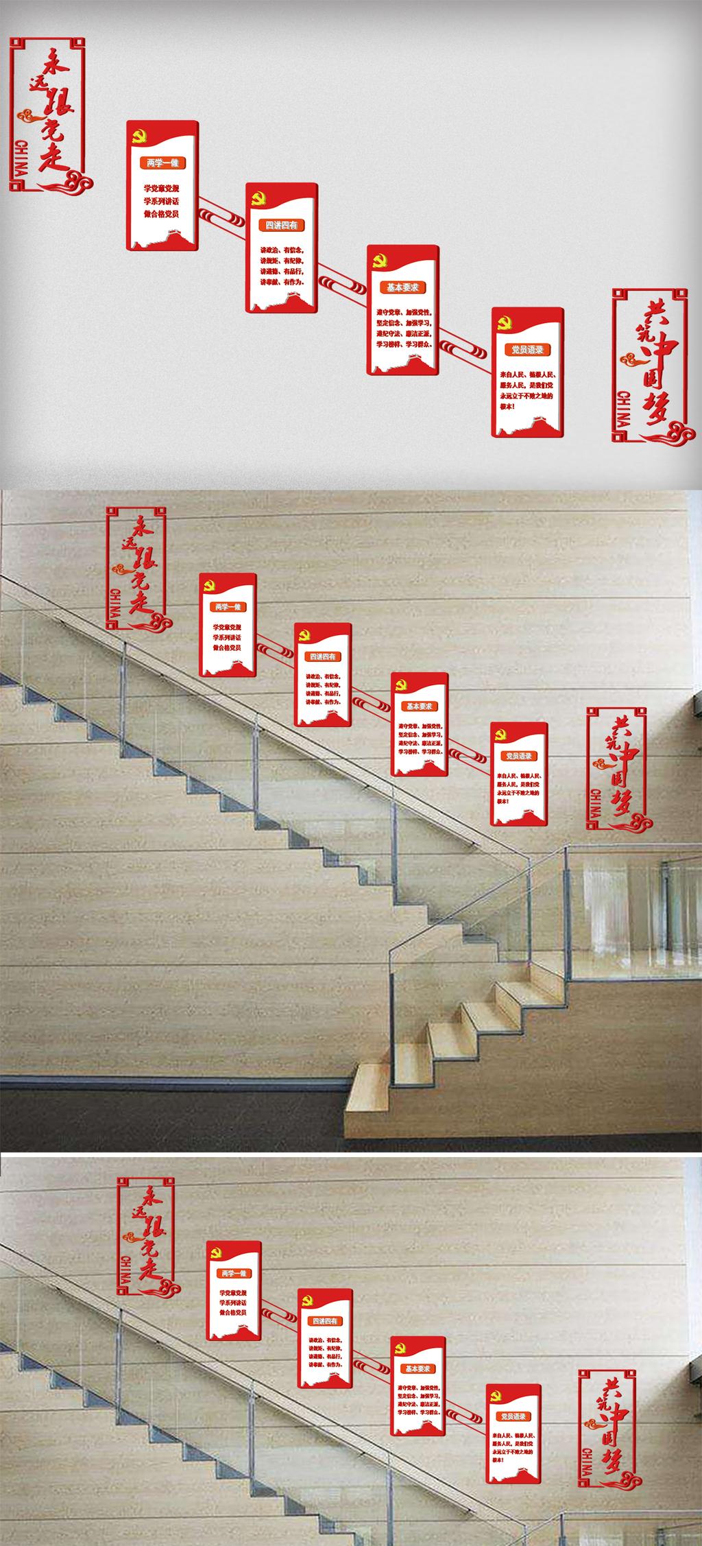 2017年楼道走廊红色党建文化墙设图片设计素材 高清AI模板下载 3.