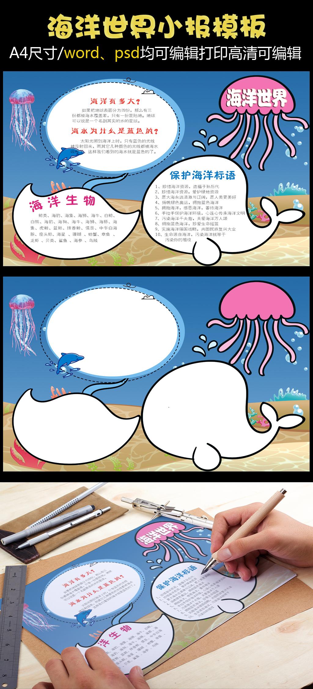 卡通海洋世界小报探索海洋手抄报模板