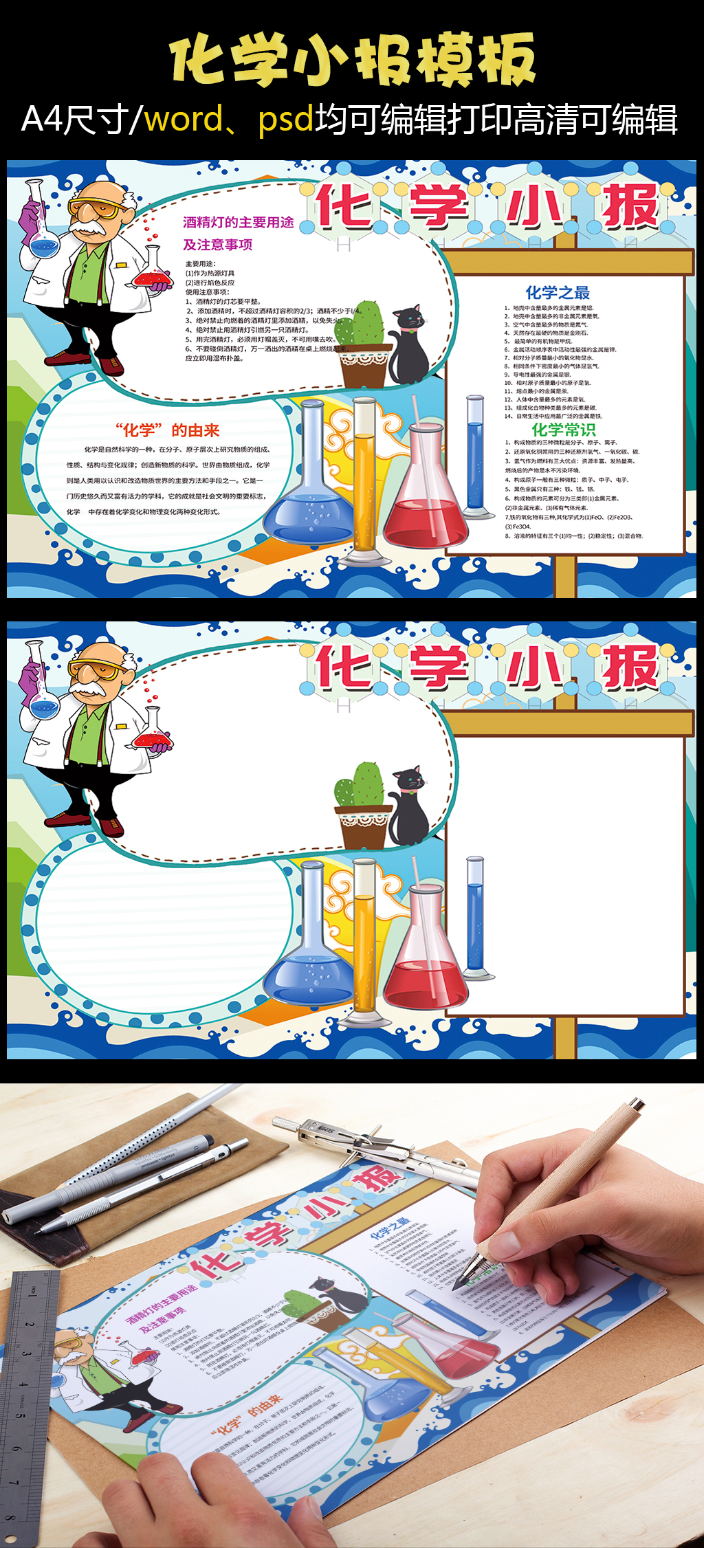 化学小报科学物理小报模板